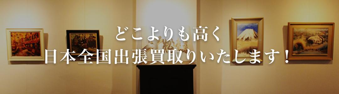 どこよりも高く日本全国出張買取りいたします!>